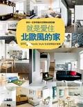 就是愛住北歐風的家:500個Nordic style生活空間設計提案:教你一學得會的空間風格實踐書