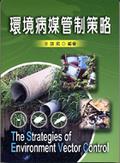 環境病媒管制策略