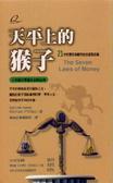 天平上的猴子:七項創造雙嬴的金錢法則