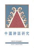 中國神話研究