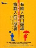 有錢人的口頭禪- 貧窮人的口頭禪:日本鉅富齋藤一人的幸福千遍法則