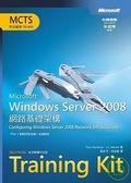 Windows Server 2008網路基礎架構