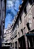 情人的城市:我與莒哈絲丶卡蜜兒丶西蒙波娃的巴黎對話