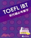 TOEFL iBT新托福必考單字