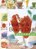 健康美容蔬果冰砂