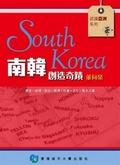 南韓:創造奇蹟