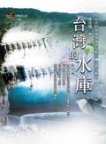 台灣的水庫