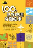 100個世界地理の奇聞軼事
