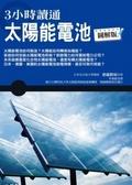 3小時讀通太陽能電池