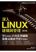 深入Linux建構與管理