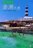 澎湖之旅:海洋子民的夢土