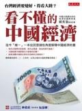 看不懂的中國經濟