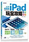 大字輕鬆輕鬆讀誰都能看懂的iPad玩全攻略
