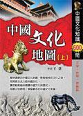 中國文化地圖
