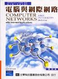 電腦與網際網路