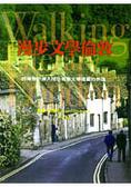 漫步文學倫敦:25條帶您深入探訪文學遺產的步道