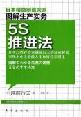 5S推进法