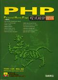 PHP程式設計實務