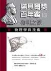 發明之源:物理學與技術