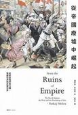 從帝國廢墟中崛起:從梁啟超到泰戈爾-喚醒亞洲與改變世界