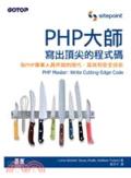 PHP大師:寫出頂尖的程式碼