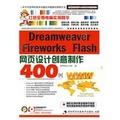 Dreamweaver Fireworks Flash网页设计创意制作400例