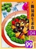 簡易養生素食