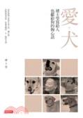 愛.犬:褚士瑩寫給人也獻給狗的掏心話