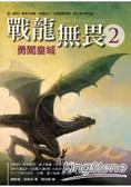 戰龍無畏2:勇闖皇城