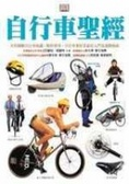 自行車聖經:全彩圖解自行車知識丶精彩賽事-自行車愛好者最佳入門及進階指南