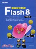Flash 8中文版動畫設計部屋