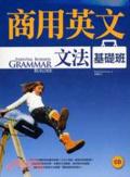 商用英文文法:基礎班