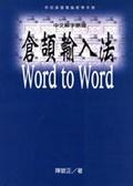 倉頡輸入法Word to Word:中文解字原理