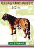 野生動物園規劃設計與經營管理
