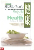 重建你的健康:安.威格摩爾博士與生機飲食