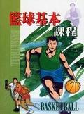 籃球基本課程