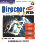 Director 7.0多媒體實務