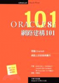 ORACLE8i網路建構101