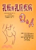 乳癌與乳房疾病Q&A