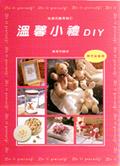 溫馨小禮DIY