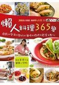 懶人料理365變:燉飯+煲湯+熱炒+滷味+焗烤+輕食+點心-一次OK!
