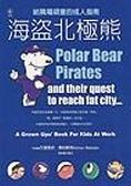 海盜北極熊:給職場頑童的成人指南