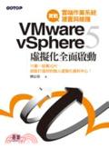 實戰雲端作業系統建置與維護:VMware vSphere 5虛擬化全面啟動