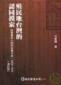 殖民地臺灣的認同摸索:從善書到小說的敘事分析-1895-1945