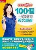 100個一定要會的英文部首:徐薇英文UP學堂