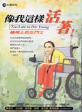 像我這樣活著!:輪椅上的女鬥士
