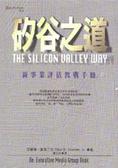 矽谷之道:新事業評估教戰手冊