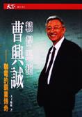 曹興誠:聯電的霸業傳奇