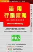 活用行銷策略:商品行銷的25個成功策略