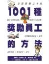 1001種獎勵員工的方法